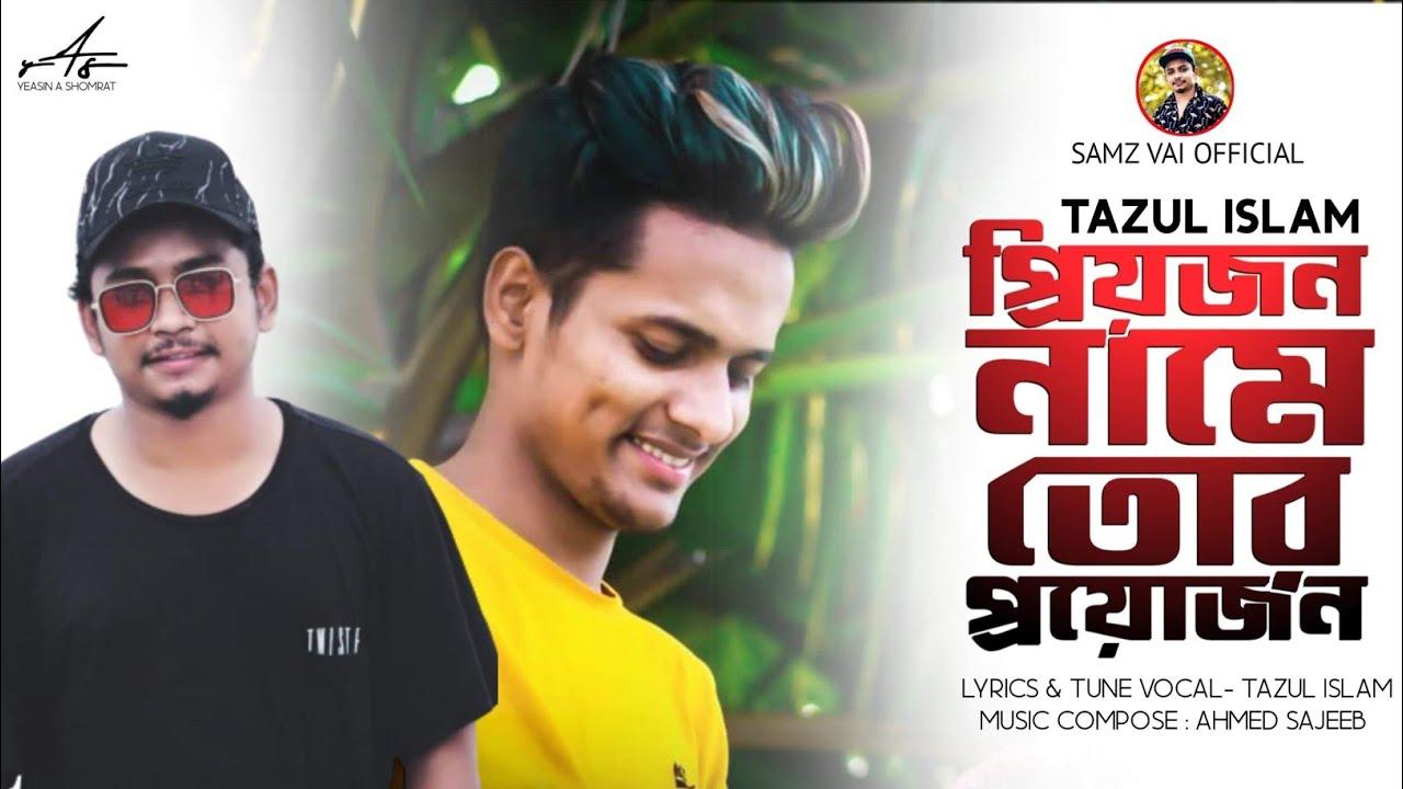 Priyojon Namee Proyojon[প্রিয়জন নামে প্রয়োজন]|Tazul Islam | Samz Vai Official | Bangla New Song 2020