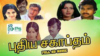 Puthiya Sagaptham (1985) Tamil Movie