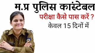 MP पुलिस कांस्टेबल भर्ती परीक्षा 2021  MP police mp police bharti kaise pass kare?  Chauhan academy screenshot 3