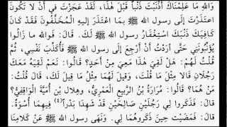 رياض الصالحين (باب التوبه)...قراءة حمد الدريهم