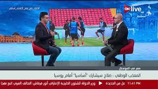 أحمد شريف: محمد صلاح تعافى نهائيا وسيشارك أساسيًا في مباراة روسيا