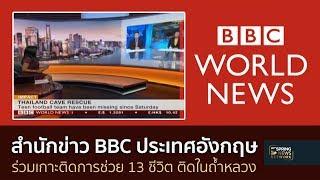 สำนักข่าวระดับโลก BBC ของอังกฤษ ร่วมเกาะติดการช่วย 13 ชีวิต ติดในถ้ำหลวง | 22 มิ.ย. 61 | เต็มข่าวค่ำ