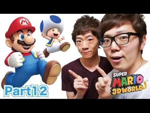 ヒカキン+セイキンのスーパーマリオ3Dワールド実況!Part12