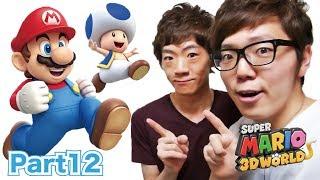 ヒカキン+セイキンのスーパーマリオ3Dワールド実況!Part12 thumbnail