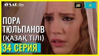 Пора тюльпанов - 34 серия (Қазақ тілі)