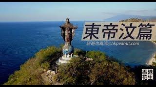 18年6月17日|窮遊也風流(東帝汶篇)第1節:東帝汶憑甚麼比北韓更窮?東帝汶獨立之路;享負盛名的Jaco Island 值得去?Atauro Island 潛水與濟留體驗