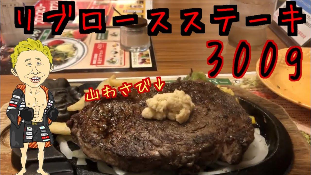【ブロンコビリー】お得な30%引きクーポンでリブロースステーキ食うてきた🥩