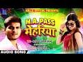Arvind Akela Kallu - सामाजिक Bhojpuri Song - M A PASS मेहरिया - MA Paas Mehariya - Bhojpuri SOngs