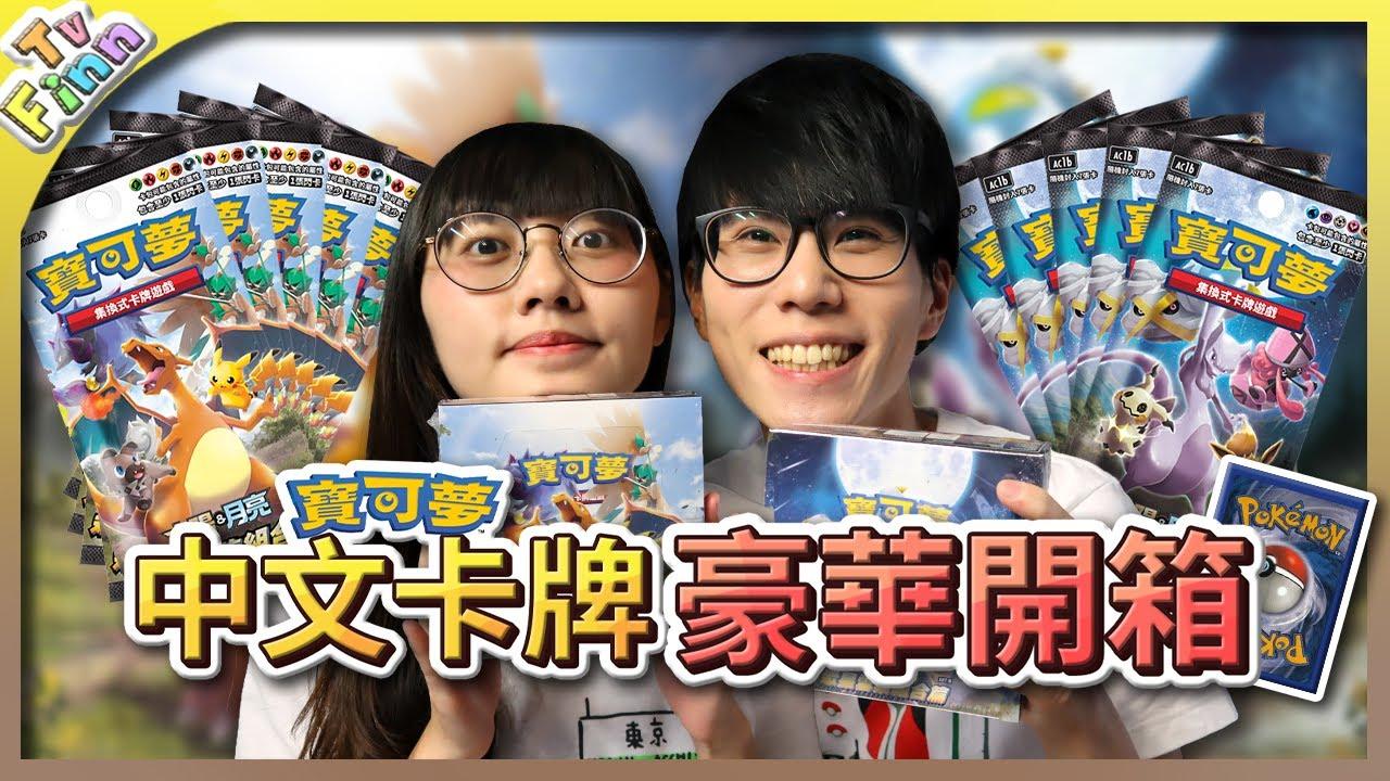 「中文寶可夢卡牌」一整箱超豪華開箱!《眾星雲集組合篇》【Finn TV】 - YouTube