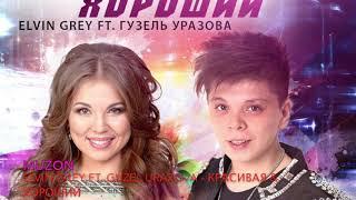Elvin Grey ft. Guzel Urazova - Красивая & Хороший