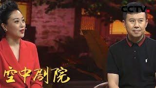 《CCTV空中剧院》 20190921 京剧《春秋配》(访谈)| CCTV戏曲