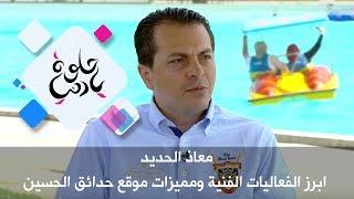 معاذ الحديد - ابرز الفعاليات الفنية لمهرجان صيف عمان ومميزات موقع حدائق الحسين