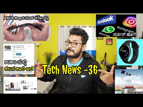 Tech ನ್ಯೂಸ್: PUBGಯಲ್ಲಿ job vacancy, WhatsApp Down, GPS mandatory,  ROG Phone 5 Breaks ,OnePlus 9R