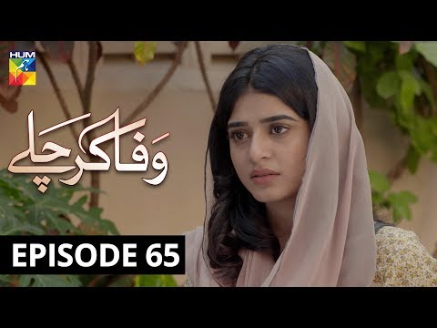 Wafa Kar Chalay Episode 65 HUM TV Drama 24 March 2020