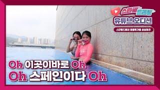[★스타필드리밍 TOP10 / 오정현&김이랑] …
