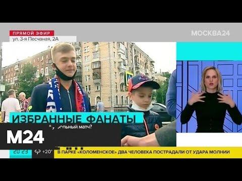 Как можно попасть на футбольный матч? - Москва 24