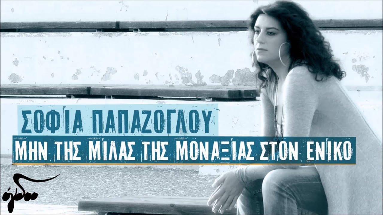 Σοφία Παπάζογλου - Μην Της Μιλάς Της Μοναξιάς Στον Ενικό (Official Audio Release HQ)