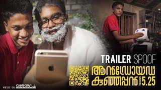 android-kunjappan-version-5-25-trailer-spoof-siddhartha-central-school-pallimon-kollam