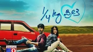 1 4 KG Preethi Most Expected 1 4 KG Preethi to Hit Silver Screen This Week