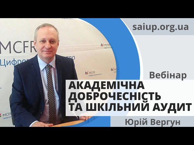 """Вебінар """"Академічна доброчесність та шкільний аудит"""" - Юрій Вергун"""