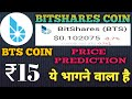 BITSHARES COIN PRICE PREDICTION | How To Buy BTS COIN | Crypto Rahul