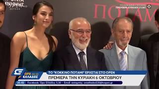 Το Κόκκινο Ποτάμι: Η παρουσίαση της νέας σειράς του Open - Ώρα Ελλάδος 05:30 3/10/2019 | OPEN TV