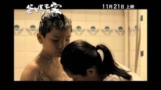 Ilo Ilo 爸媽不在家 [HK Trailer 香港版預告]