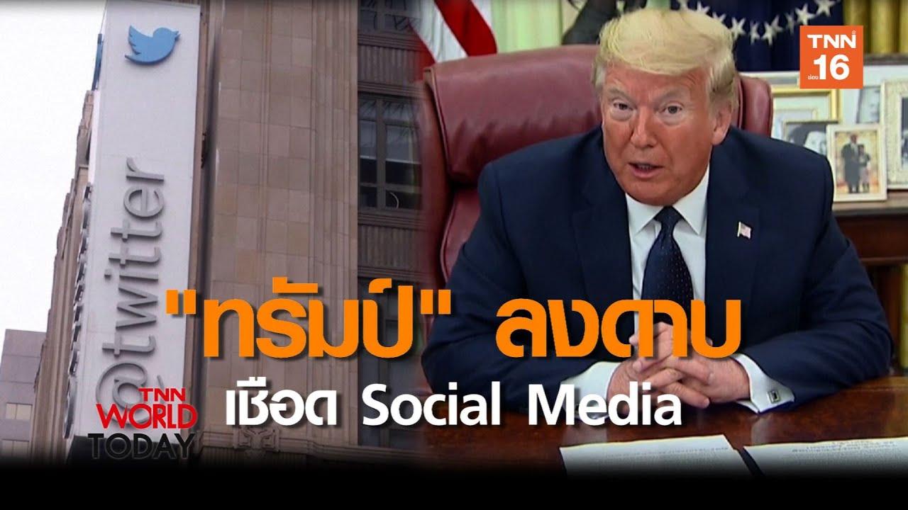 """""""ทรัมป์"""" ลงดาบเชือด Social Media l TNN World Today"""