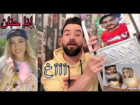 الرد على اغنية آنا حنان نخلص من اسير الاحزان تطلعلنا حنان