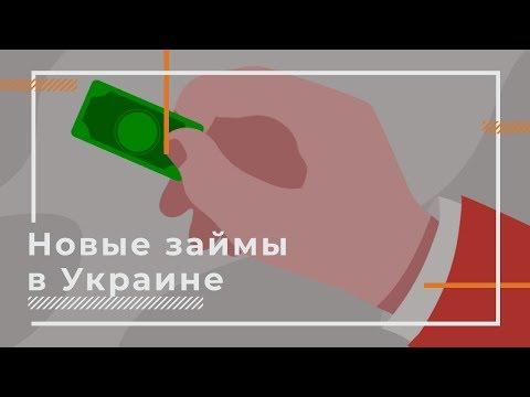Новые микрокредиты в Украине онлайн на карту