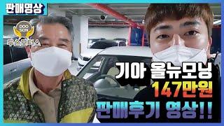 [중고차]기아 올뉴모닝차량 147만원판매 후기영상입니다…