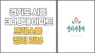 경기도 시흥 정리수납_30평 아파트 정리_드레스룸 정리…