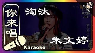 (你来唱)淘汰 -朱文婷 中国新歌声2 伴奏/伴唱 Karaoke 4K video
