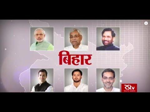 Rajyanama: Bihar - Phase 7 Lok Sabha Polls  2019