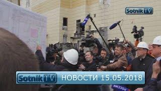 НОВОСТИ. ИНФОРМАЦИОННЫЙ ВЫПУСК 15.05.2018
