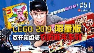 #51 双开箱组装 | 2019 农历新年春节限定版 LEGO!!!还有粉红猪呢~
