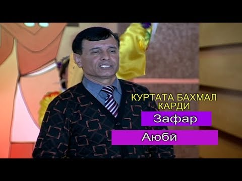 Зафар Аюби - Куртата бахмал карди | Zafar Ayubi