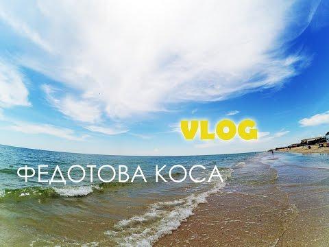 VLOG: Федотова Коса. Отдых в Кирилловке.