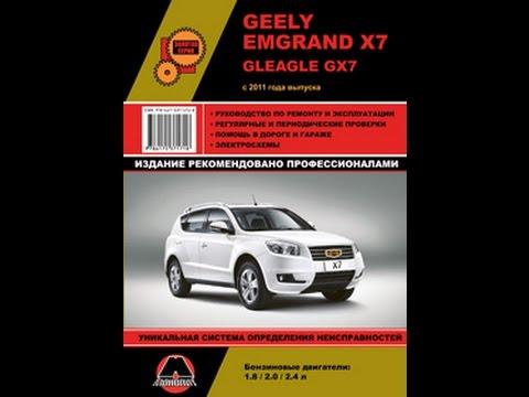 Geely emgrand ec7 руководство по ремонту и эксплуатации скачать