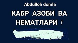 Download lagu Abdulloh domla - Qabr Azobi va Ne'matlari | 1-Dars