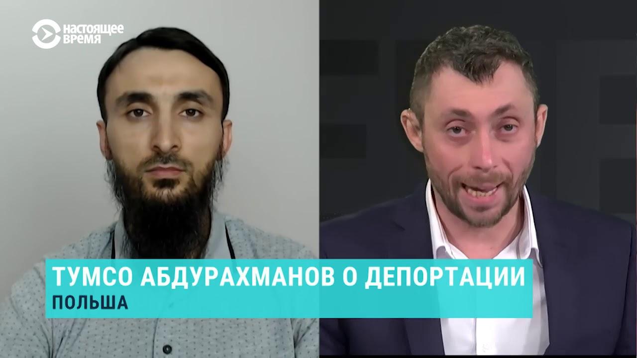 Тумсо Абдурахманов: «Польша готова отдать меня нарастерзание России»