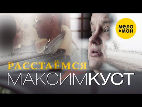 Максим Куст - Расстаемся (Official Video 2021) 12+