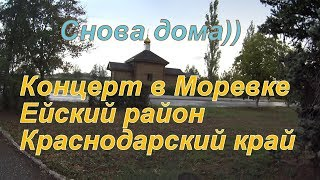 Я снова дома))  Концерт в посёлке Моревка. Краснодарский край, Ейский район