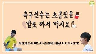 강원FC 새싹마켓 5편 – '축구선수는 초콜릿을 발로 까서 먹지요 👣'