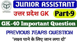 Upsssc Junior Assistant Exam 2019||UP GK In Hindi||Previous year question|Clear Study|