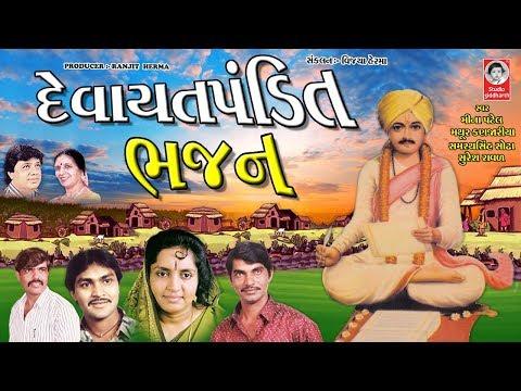 દેવાયત પંડિત ભજન  ||  Devayat Pandit Bhajan