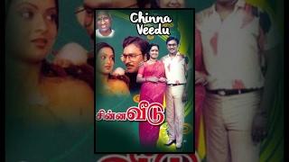 Chinna Veedu (1985) - K. Bhagyaraj - Kalpana -  Anu - Kovai Sarala
