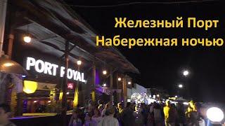 видео Железный порт