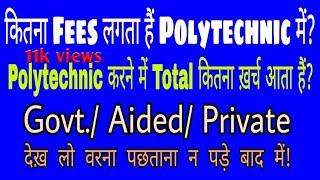 Polytechnic fees detail (कितना पैसा लगता हैं पॉलिटेक्निक करने में)
