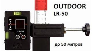 Лазерный приемник для нивелира (приемник лазерного луча) LR-50 Outdoor laser receiver for Laserlevel